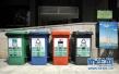 青岛出台实施意见推进生活垃圾分类:2020年垃圾回收利用率超35%