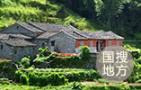 莱西:打造青岛北部山水屏风宜居典范