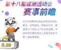 亚运会29日看点:跳水梦之队揽金模式开启!
