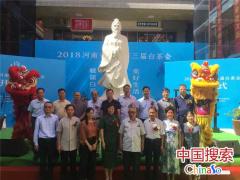 祥源茶精彩亮相2018河南省第三届白茶会