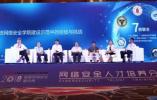 """大咖齐聚共议网安人才培养 """"白皮书""""显示北京需求量最大"""