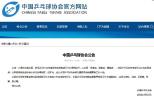 中国乒协实体化改革 刘国梁任换届筹备工作组长
