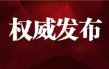 河北检察机关依法对李俊良涉嫌受贿案提起公诉