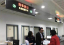 """杭州商事登记""""一网通""""一周年 :企业领照缩至1.3天"""