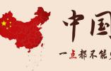 新华社评论员:望美谨言慎行 勿为台海局势制造麻烦