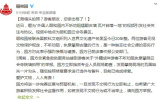 """颐和园回应""""外国游客翻墙拍照踩碎瓦"""":您出格了!"""