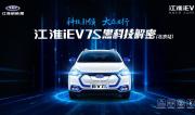 """五大""""黑科技""""國際領先  江淮iEV7S僅售9.35萬元"""