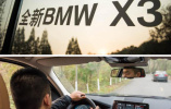 南京宁宝:全新BMW X3探索未知之境活动圆满落幕