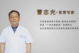 曹志光:强直性脊柱炎要怎么治疗?