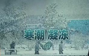 南方多地雨雪凝冻 部分旅游景点暂停开放