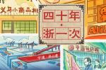 """H5丨四十年·浙一次,历数浙江改革开放40年走在前列的""""1"""""""