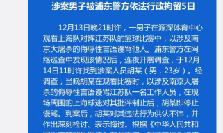 以涉南京大屠杀的侮辱性言语谩骂他人 男子被拘5日
