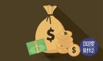 奖补可达1亿 青岛出台支持新旧动能转换重大工程财政政策