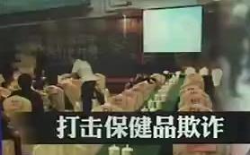 """重拳打击保健品欺诈 监管部门突击检查""""专家""""露马脚"""