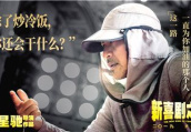 """""""史上最强春节档""""扎堆上映 你愿为哪部电影买单?"""