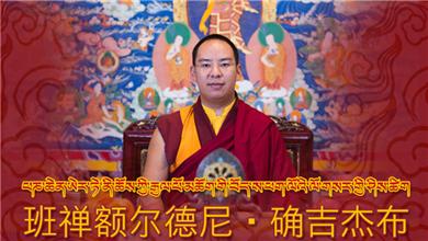 班禅额尔德尼·确吉杰布藏历土猪年新年祝福