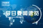 2019-02-20国内外重要新闻