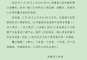河南获嘉两男童从12楼坠亡 警方正调查死因