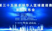 全球华人篮球邀请赛