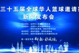 """全球华人篮球邀请赛 彩陶坊唯一指定酒再展""""国际范"""""""