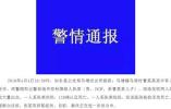 江苏南通一男子涉嫌杀死母亲和奶奶 已被警方控制