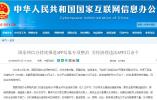 国家网信办持续推进APP乱象专项整治 关停清理违法APP3万余个