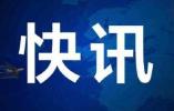 北京怀柔区附近发生3.4级左右地震