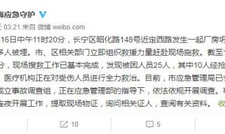 上海厂房倒塌25名被困人员全部救出 其中10人经抢救无效死亡