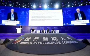 """第三届世界智能大会闭幕:拥抱融""""智""""时代"""