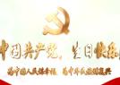 中國共產黨,就在你身邊!