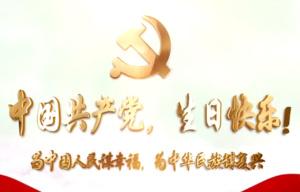 【微视频】98年初心不改!中国共产党,就在你身边!