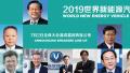 2019世界新能源汽车大会于7月1日在博鳌召开