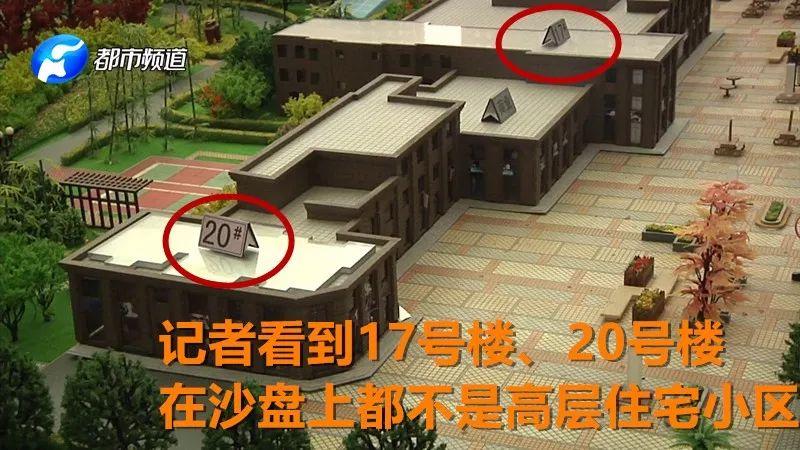 百名业主苦等8年 许昌金石星海湾开发商竟将公租房当商品房出售