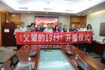 """庆祝新中国成立70周年大型口述史节目""""同心圆?中国梦——父辈的1949""""开播"""
