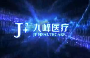 """九峰医疗:""""智能流动医院""""打造基层""""付得起的医疗"""""""