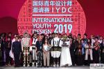 2019年國際青年設計師邀請賽決賽在北京服裝學院舉辦