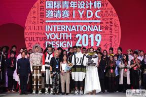 2019年国际青年设计师邀请赛决赛在北京服装学院举办