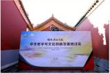中华老字号文化创新发展研讨会在故宫举办