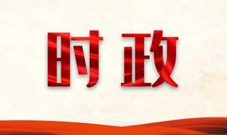 总书记关切开放事|开放,开启中国教育新篇章
