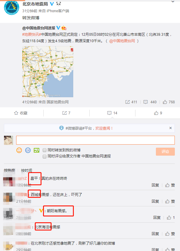 河北3天3震北京震感明显,正常吗