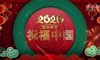 祝福中国|大年初四 四季平安