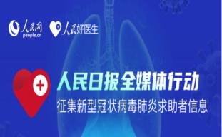 新冠肺炎求助通道