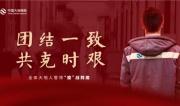 中国大地保险全力支援疫情防控工作