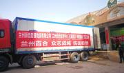 """甘肃""""甘味""""知名农产品第二批捐助物资兰州百合驰援武汉"""