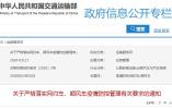 交通運輸部:全面暫停離漢、離鄂、進出京跨城網約車、順風車業務