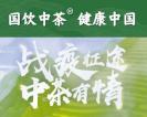 众志成城,共克时艰!中茶发布抗疫公益广告
