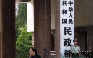 民政部:清明节各地可暂缓举办群体性祭扫活动