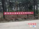 """信阳平桥区:严把森林防火关 织密防火""""安全网"""""""