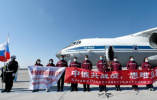 中国政府赴俄罗斯抗疫医疗专家组启程