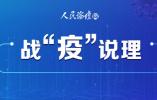 """【战""""疫""""说理】""""疫后窗口期""""如何提升公众生态文明素质"""